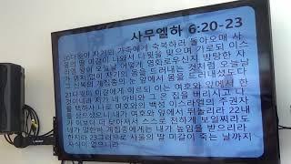 """2018.04.08 사무엘하 강해 #6, """"무지함을 넘어"""""""