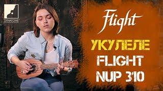 обзор укулеле сопрано FLIGHT NUP 310