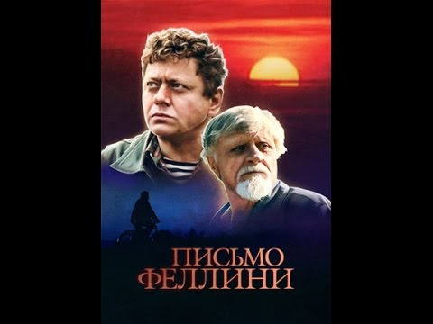 Письмо Феллини (2006) фильм