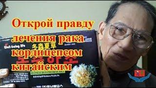 Открой правду лечения рака Кордицепсом китайским l Толя ДоНгуенТхиеу