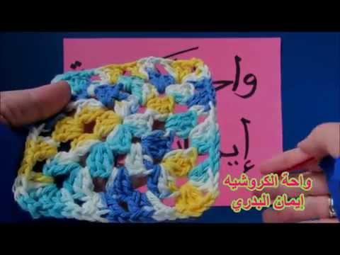 (11) كيفية عمل مربعات الجدة _ Granny Squares _ سلسلة كروشيه تعليمية للمبتدئات