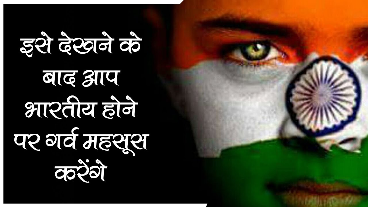 Independence Day:  मेरा देश बदल रहा है! । एक सच्चे भारतीय को जरूर देखनी चाहिए ये वीडियो