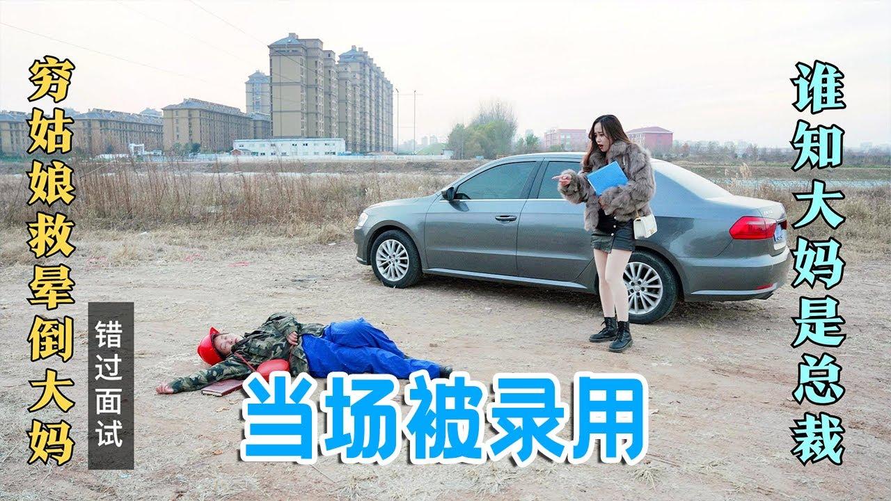 穷姑娘救了病重大妈错过面试,谁知大妈是总裁,当场录取她【乡村喜剧人】