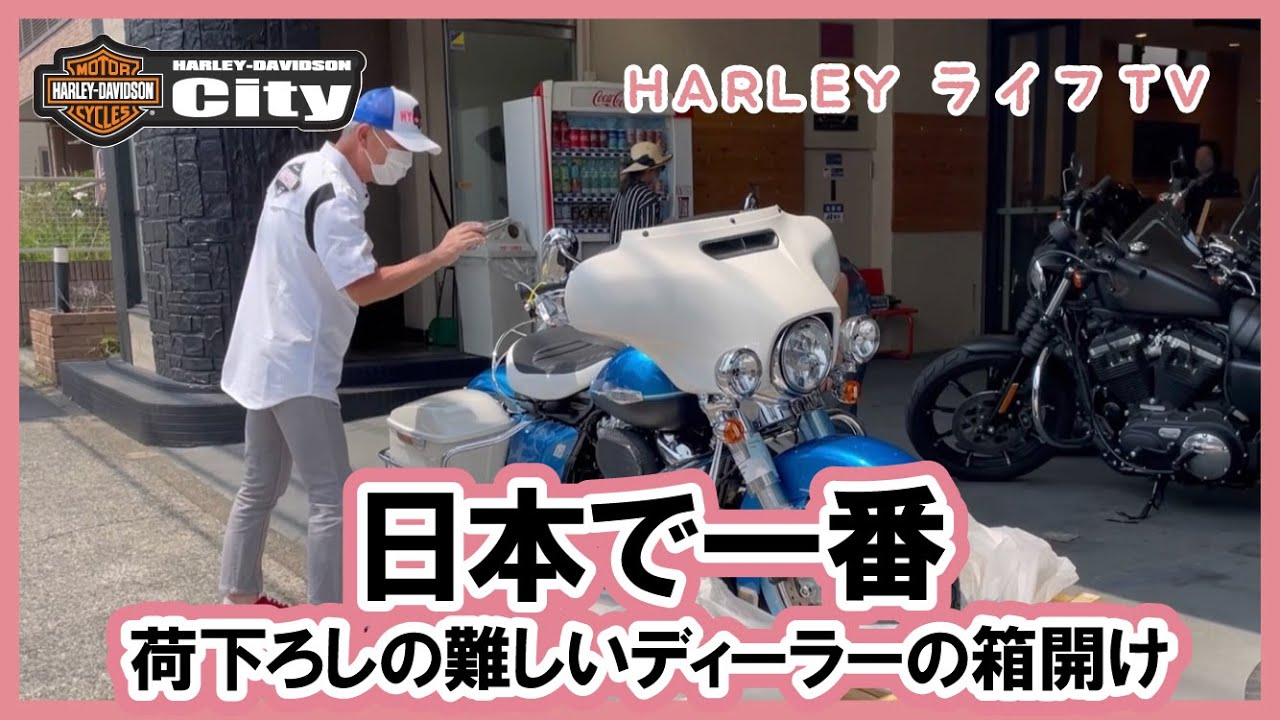 世界限定1,500台の1台!「日本で一番」荷下ろしの難しいディーラーの箱開け。エレクトラグライドリバイバルが入荷しました。 HARLEYライフTVはお店に集うユーザーさんを中心とした動画になってます。