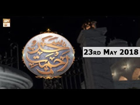 Rehmat-e-Sahar (KHI) - 23rd May 2018 - ARY Qtv
