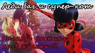 Леди баг и супер кот опенинг на английском ,французком ,русском // miraculous ladybug in 3 languages