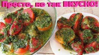 Простой рецепт Изумительно вкусных, домашних помидоров.