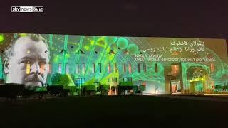 عرض بالليزر نظمته وزارة الثقافة الروسية في مركز الملك فهد الثقافي بالرياض