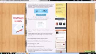 Реальный заработок в Интернете для грамотных людей: eTXT.ru