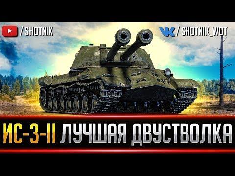ИС-3-II - ЛУЧШИЙ ДВУСТВОЛЬНЫЙ ТАНК ИГРЫ!