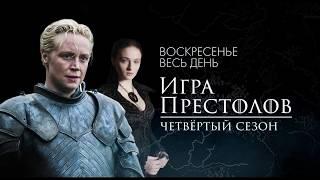 """""""Игра престолов""""/4 сезон/24 июня/Весь день/РЕН ТВ!"""