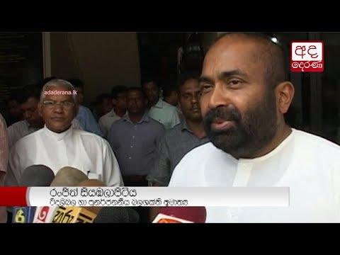 The plan made by electrical engineers will be presented to cabinet again - Ranjith Siyambalapitiya