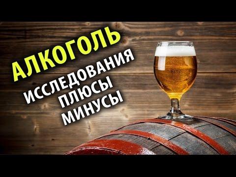 Алкоголь: Минусы и Плюсы, Безопасные Дозировки, Действие на Мозг