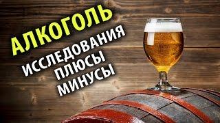 видео Алкоголь польза и вред