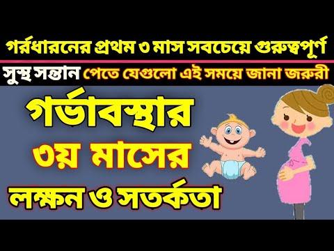গর্ভবতী হওয়ার লক্ষনসমূহ   ৩য় মাসে যে গুলো আপনার সাথে ঘটবে   Pregnancy tips   Bangla health tips