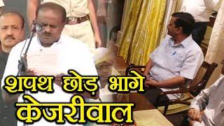 HD Kumaraswamy की Swearing-in ceremony को छोड़ भागे Arvind Kejriwal | वनइंडिया हिन्दी
