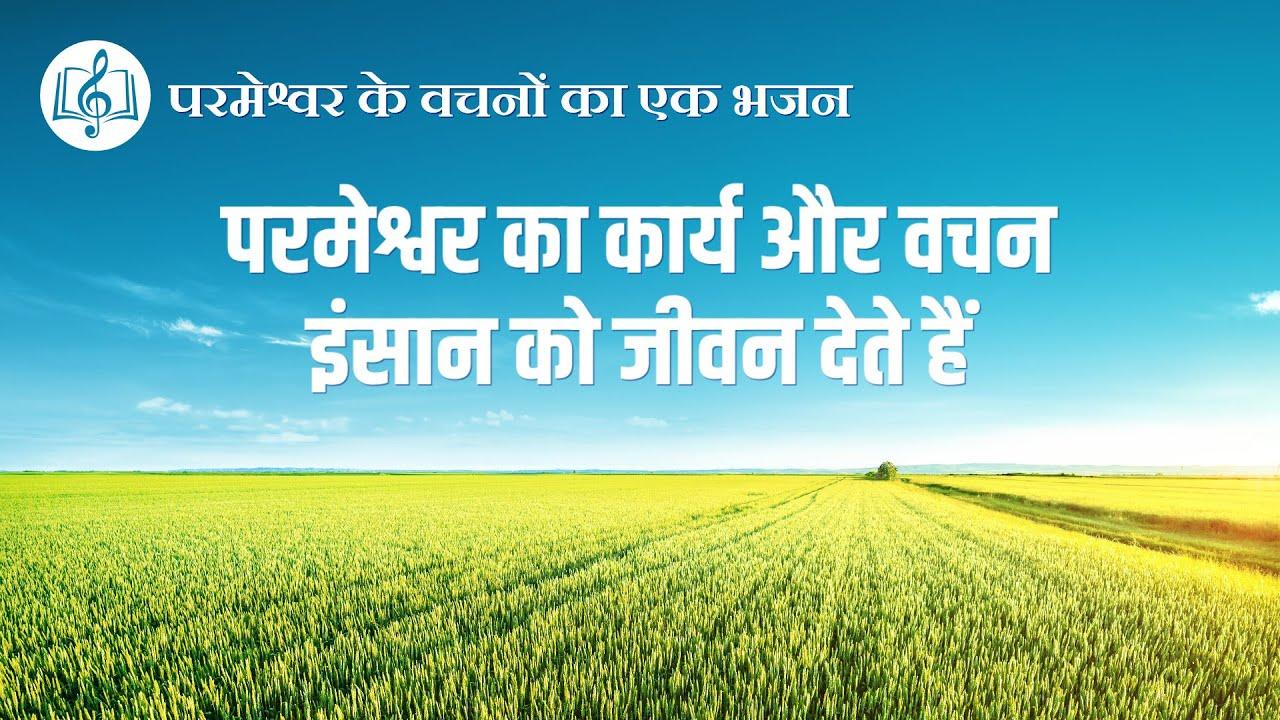 परमेश्वर का कार्य और वचन इंसान को जीवन देते हैं   Hindi Christian Song With Lyrics