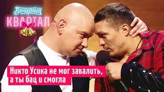 Жена изменила мужу с Александром Усиком