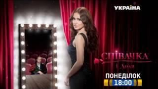 """Смотрите в 83 серии сериала """"Певица и судьба"""" на телеканале """"Украина"""""""