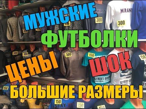 САДОВОД/МУЖСКАЯ ОДЕЖДА БОЛЬШИХ РАЗМЕРОВ/ЦЕНЫ ШОК/НОВИНКА 2019 Г/МОСКВА