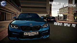 КУПИЛ НОМЕР ЗА 100КК КУПИЛ BMW M2 MTA CCDPLANET