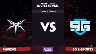 Группа A, Mineski против SG e-sports, SL i-League Invitational S3