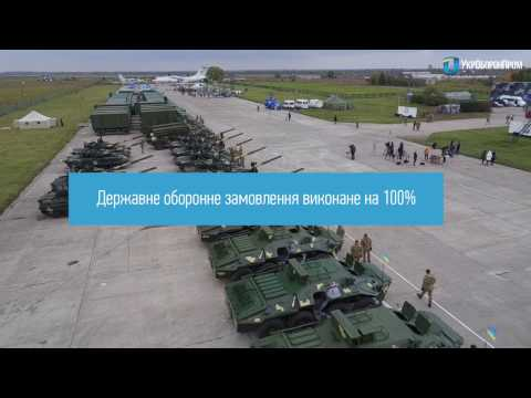Укроборонпром виконав державне оборонне замовлення 2016 на 100%