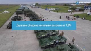 ''Укроборонпром'' виконав державне оборонне замовлення 2016 на 100%