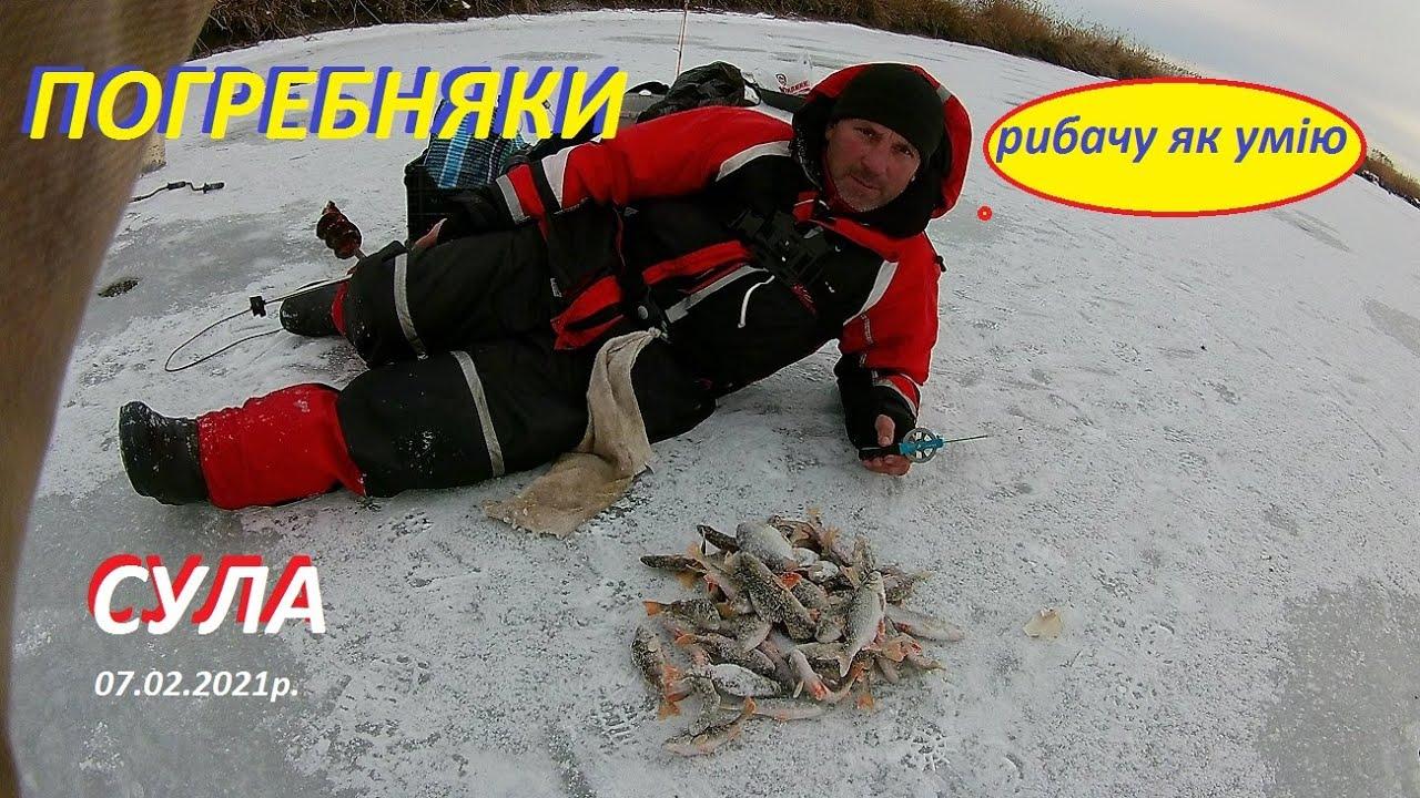 Рибалка на Сулі в Погребняках