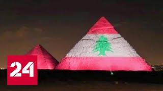 Весь мир скорбит по жертвам трагедии в Бейруте - Россия 24