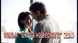 Фильм «Охота на верного» (2018) смотреть мелодрама канал Россия 1 Трейлер-анонс