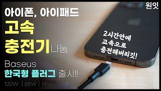 아이폰 아이패드 고속 충전기⎪베이스어스 한국형 플러그 …