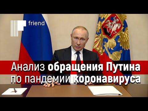 Анализ обращения Путина по пандемии коронавируса