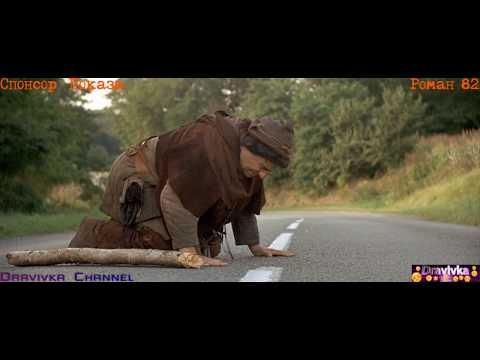 Первый Раз Увидели Автомобиль ... отрывок из фильма (Пришельцы/Les Visiteurs)1993