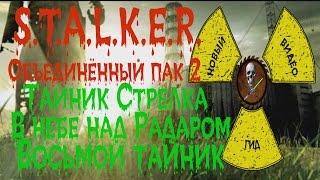 Сталкер ОП 2 Тайник Стрелка В небе над Радаром и Артефакты Стрелка(, 2015-08-18T23:57:05.000Z)