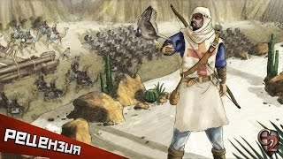 Обзор Stronghold Crusader 2. Забытые в пустыне