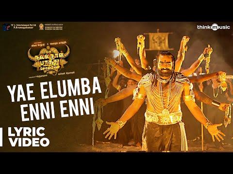 Oru Nalla Naal Paathu Solren | Yae Elumba Enni Enni Song | Vijay Sethupathi | Justin Prabhakaran