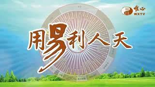 元馥法師 元瑭法師 元信法師(3)【用易利人天180】| WXTV唯心電視台
