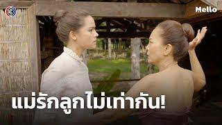 แม่รักลูกไม่เท่ากัน l กลิ่นกาสะลอง EP.3   Mello Thailand