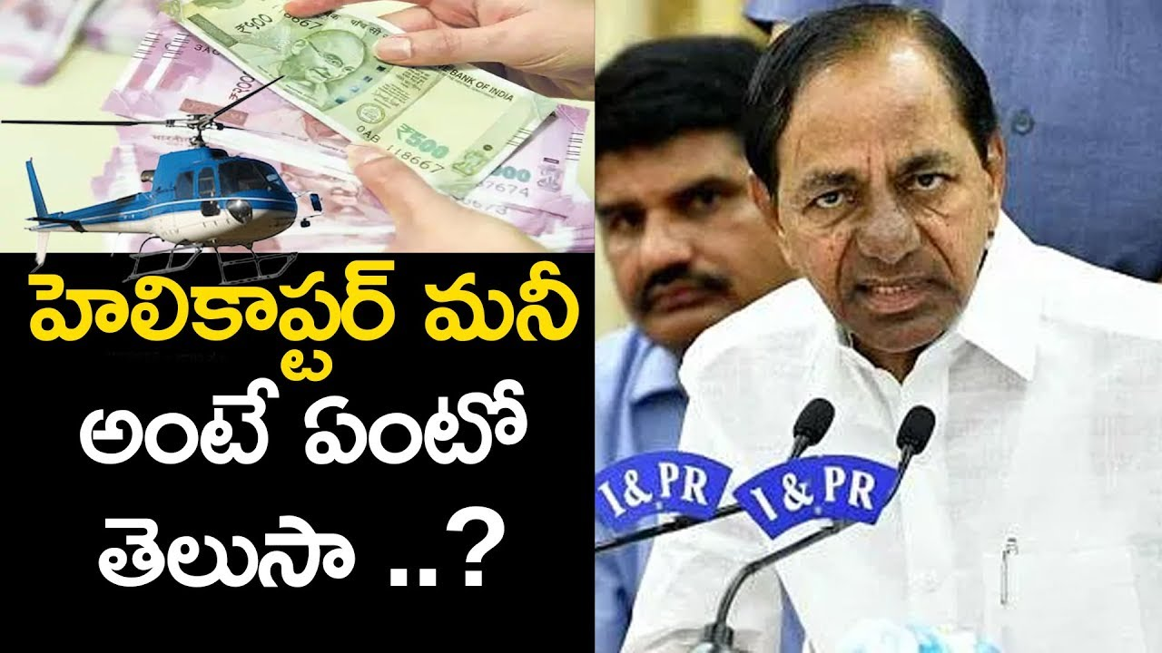 KCR Explains About Helicopter Money | CM KCR Press Meet | 11/04 ...