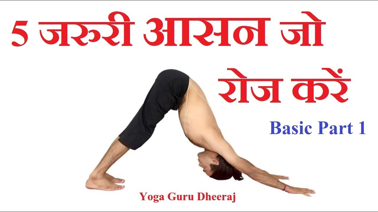 10 Basic Poses Part 1 Yoga For Beginners By Yoga Guru Dheeraj Youtube