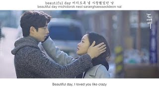 Crush (크러쉬) - Beautiful FMV (Goblin OST Part 4) [Eng sub + Han + Rom]