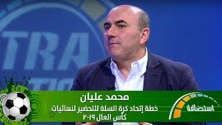 محمد عليان - خطة إتحاد كرة السلة للتحضير لنهائيات كأس العالم  2019  - Extra Time