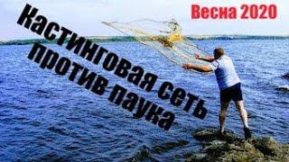 Кастинговая сеть американка против паука подъемника ЁКЛМН или ловля сазанов Рыбалка на карпа 2020