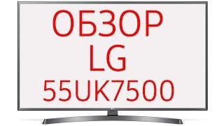 Обзор телевизора LG 55UK7500 (55UK7500PLC) UHD LED 4K, HDR, SmartTV WebOS 4.0