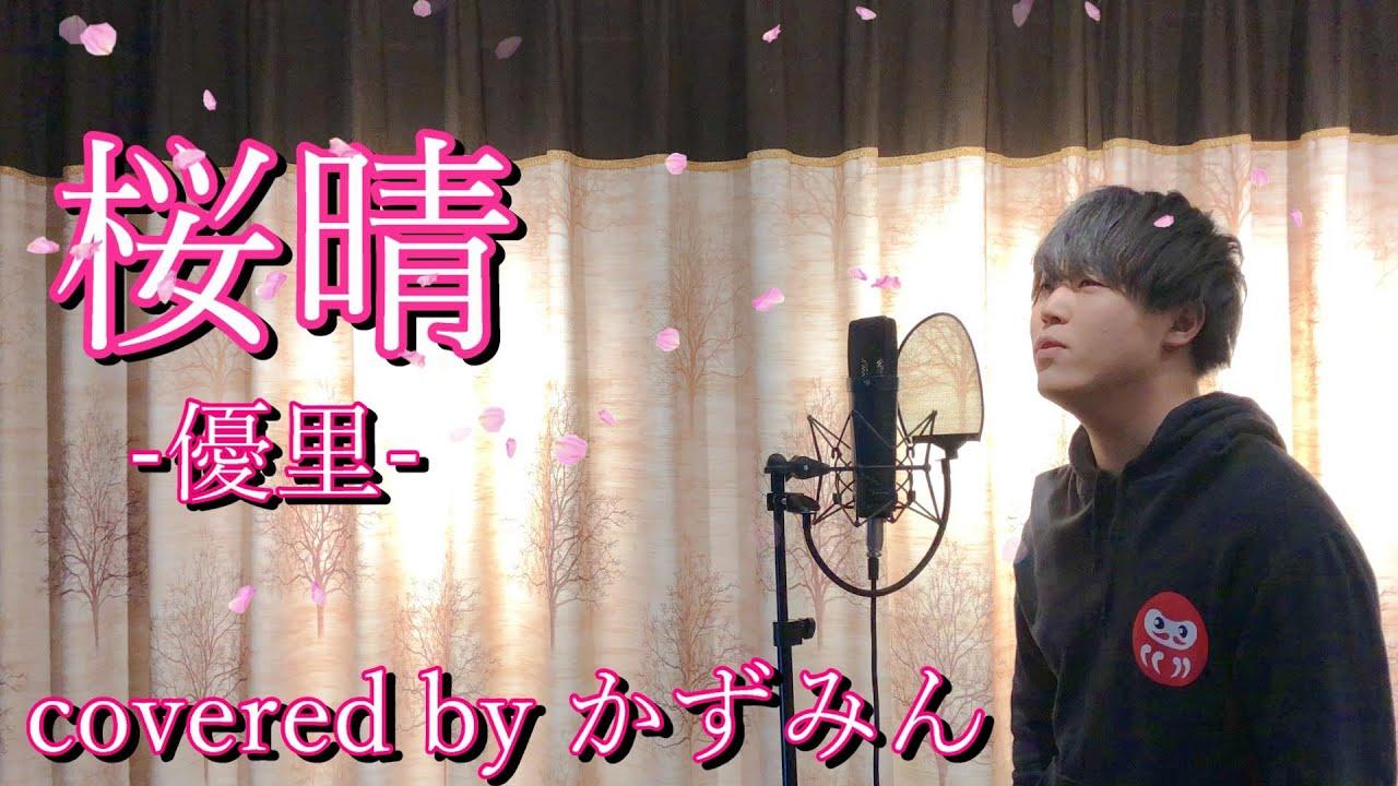 桜晴 / 優里 coovered by かずみん【だるま男が歌ってみた】(泣ける卒業ソング)フルカバー- full cover -