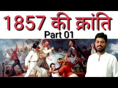 1857 की क्रांति, 1857 का स्वतंत्रता संग्राम Part 01, History Of Rajasthan, Rajasthan History