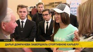 Дарья Домрачева покидает большой спорт