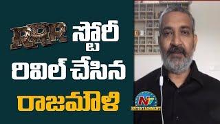 SS Rajamouli Reveals RRR Movie Story And Jr NTR , Ram Charan | NTV Entertainment