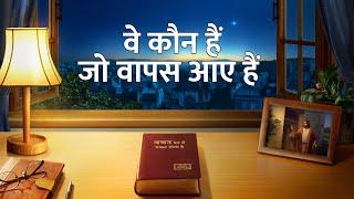 """Hindi Christian Movie Trailer """"वे कौन हैं जो वापस आए हैं"""""""